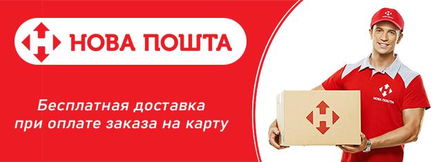 Бесплатная доставка при оплате заказа на карту