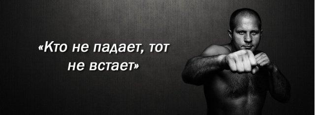 «Кто не падает, тот не встает»