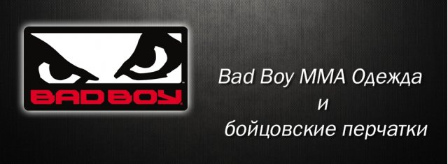 Bad Boy MMA Одежда и бойцовские перчатки